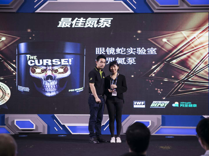 The-Curse!-China-Supplement-Awards